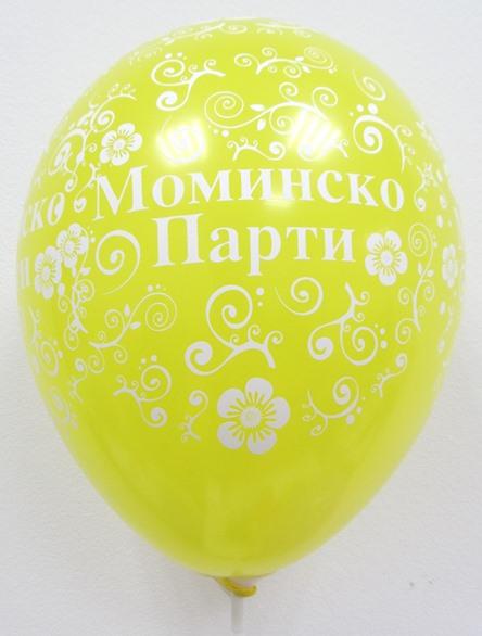 балони за моминско парти