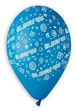 Балони На добър час - подходящи за откриване на учебна година