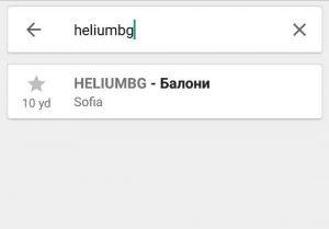 хелиумбг балони адрес