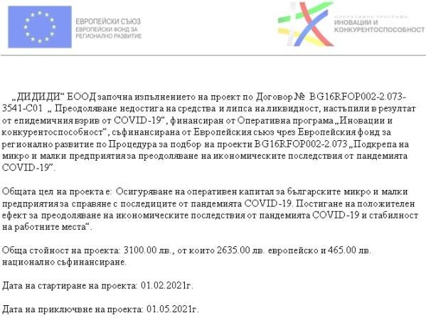 Изпълнение на европроект